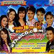 Karaoke VCD : Pin Kan Dan Esarn - Ruam Hit 16 Pleng Dung Pra-eak Nang-eak