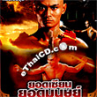 Return To The 36th Chamber [ VCD ]