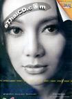 Karaoke DVD : Panadda - Poo Ying See Thao Kwam Ngao Kub Kwam Ruk