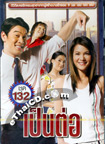 Thai TV serie : Pen Tor (Vol. 132) Ep. 135-138 [ DVD ]