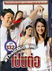 Thai TV serie : Pen Tor (Vol. 132) Ep. 135-138 [ DVD ]
