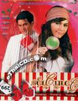 Thai TV serie : Wiwa Waa Woon [ DVD ] (Complete set)