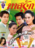 'Taas Ruk' lakorn magazine (Dara Pappayon)