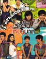 Love Julinsee (Ruk Man Yai Mak) [ DVD ]