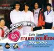 Cafe Seoul [ VCD ]