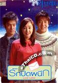Korean serie : Love Letter
