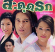 Thai TV serie : Sa Dood Ruk [ DVD ]