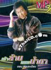 MP3 : Don Sornrabieb - Kao Larn Yod Narmta
