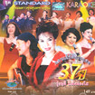 Concert VCD : Charity 37th year - Roongrudee (standard)