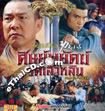 Kung-Fu Kids [ VCD ]