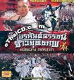 Kung-Fu Master [ VCD ]