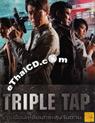 Triple Tap [ DVD ]