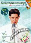Karaoke DVD : Got Jukkrapun - Ummata Pleng Warn Klang Kroong