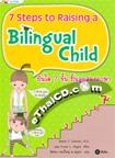 Book : Bundai 7 Khun Pun Look Sorng Pasa