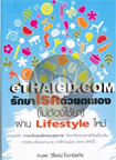 Book : Ruk Sa Roke Duay Ton Eang (Mai Torng Chai Ya) Paan Lifestyle Mai