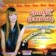 Dokruk Duangmala : Boon Nong Bor Por Ror Chart Nha