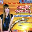 Karaoke VCD : Dokruk Duangmala - Boon Nong Bor Por Ror Chart Nha