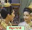 Thai TV serie : Prawes Sun Dorn Kunha Chalee [ DVD ]