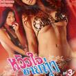 Karaoke VCD : Whew Jai Chai Toong - Vol.3