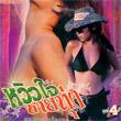 Karaoke VCD : Whew Jai Chai Toong - Vol.4