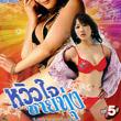 Karaoke VCD : Whew Jai Chai Toong - Vol.5
