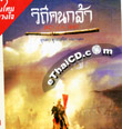 Path of The Brave [ VCD ]