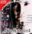 Khon Len Khong [ VCD ]