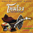 Thai Classical Music : The Overture