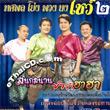 Karaoke VCD : Pleng Choi : Tossapol Himmapan & Yong & Puang & Nong Show - Vol.2