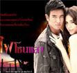 Thai TV serie : Fai Chone Saeng [ DVD ]