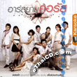 Karaoke VCD : R-Siam : Special Album - Chorus