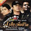 MP3 : Bao We & Tunwa & Luang Kai - 3 Sua Puer Chewit