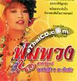 Nang Sao Kra-ti Sod [ VCD ]