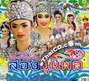 Li-kay : Sornram Nampetch - Song Khun Phol