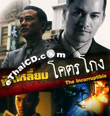 The Incorruptible [ VCD ]