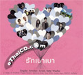 Sony Music : Ruk Bao Bao
