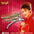 MP3 : Daojai Paijit - Ummata Pleng Ruk