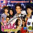 Karaoke VCD : OST : Ch.7 - Sanae Bangkok