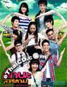 Hug Na Sarakham [ DVD ]