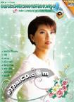 Karaoke DVD : Nantida KaewBuasai - Fark Ruk Wai Nai Pleng