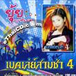 Yui Yardyer : Medley 3 Cha - Vol.4