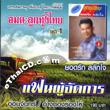 Yodruk Salukjai : Ummata Loog Thung Thai - Vol.1 Fan Poo Jud Karn