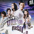 OST : Musical on TV - Kharm Wela Har Ruk - Vol.2