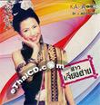 Karaoke VCD : Kai Punnipha - Sao Jiang Hai