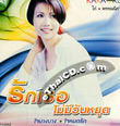 Karaoke VCD : Kai Punnipha - Ruk Ter Mai Mee Wun Yood