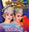 Li-kay : Chaiya Mitrchai - Look Kaew...Mia Kwan
