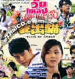 Trick Or Cheat [ VCD ]