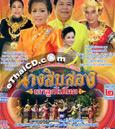 VCDs : Lum Rueng : Nang Sib Song - Vol.1+2