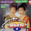 Karaoke VCD : Banyen + Pussana - Morlum Koo Eak Vol.1