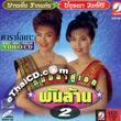 Karaoke VCD : Banyen + Pussana - Morlum Koo Eak Vol.2